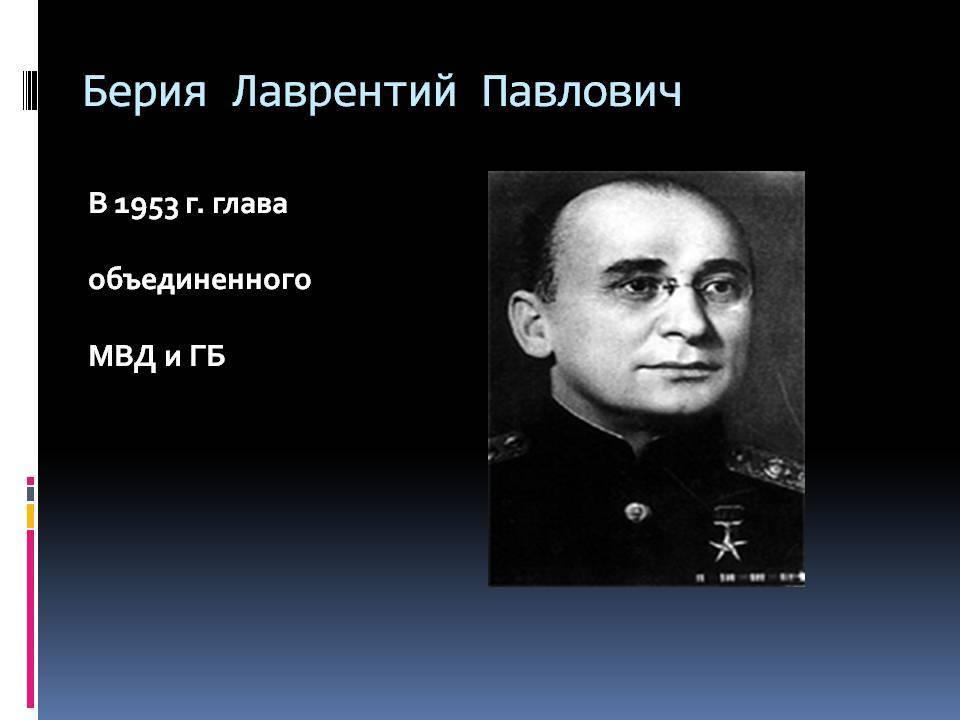 Лаврентий берия: биография, личная жизнь и фото :: syl.ru