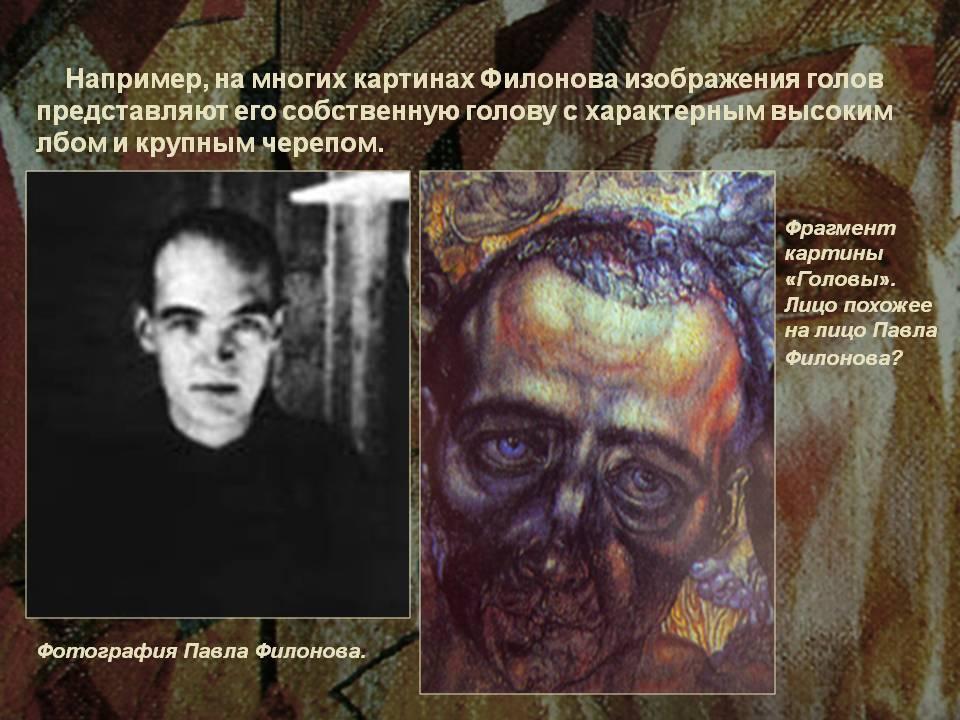 Биография Павла Филонова