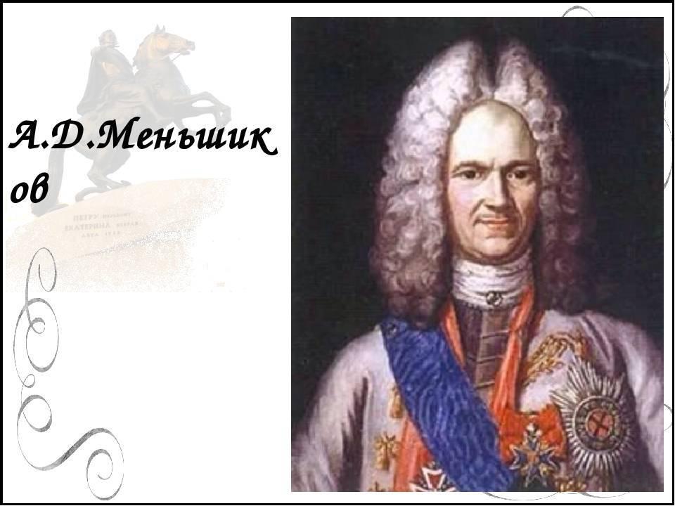 Меншиков, александр данилович — википедия