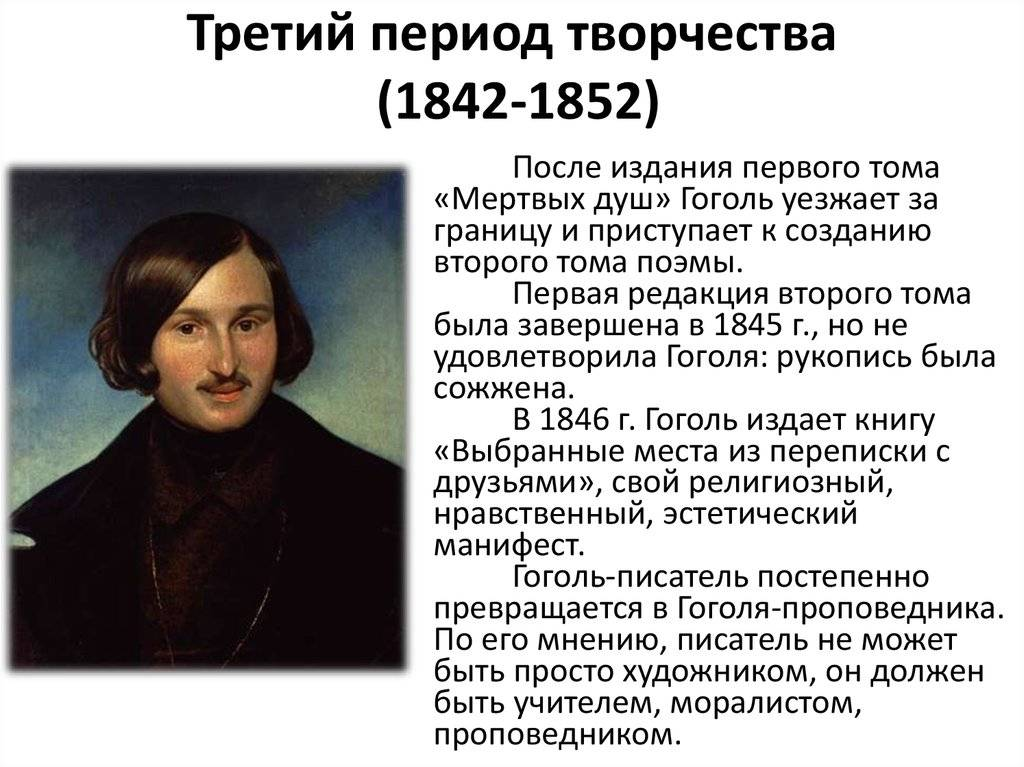 Гоголь – биография - русская историческая библиотека