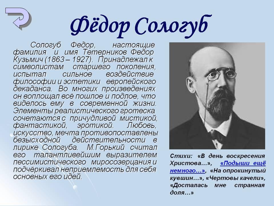 Федор сологуб: биография и творчество :: syl.ru