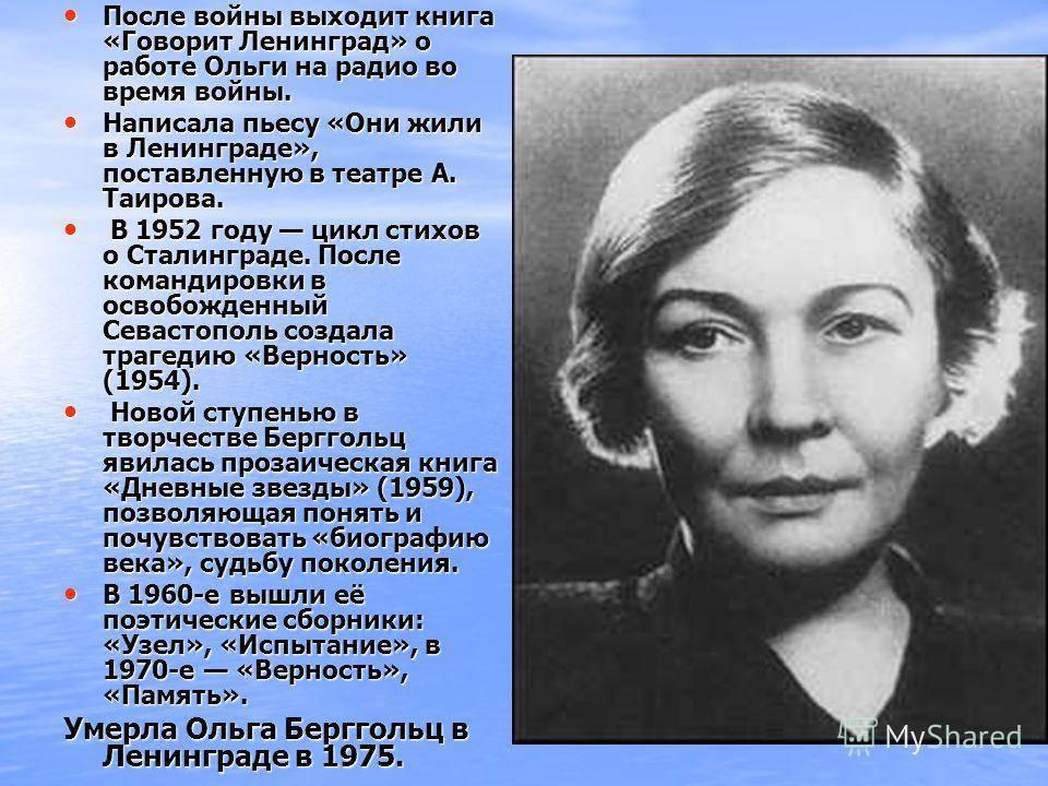 Ольга берггольц – биография, фото, личная жизнь, стихи и книги - 24сми