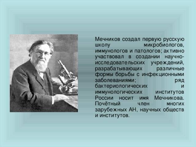 Илья ильич мечников - биография, факты, фото