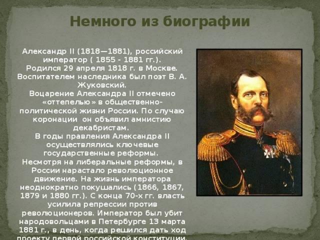 Александр ii - биография, информация, личная жизнь