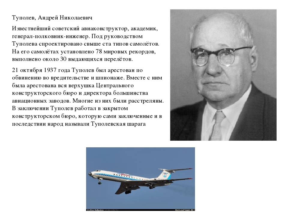 Туполев андрей николаевич википедия