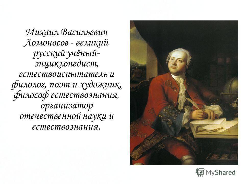 Михаил ломоносов: биография, личная жизнь, фото и видео