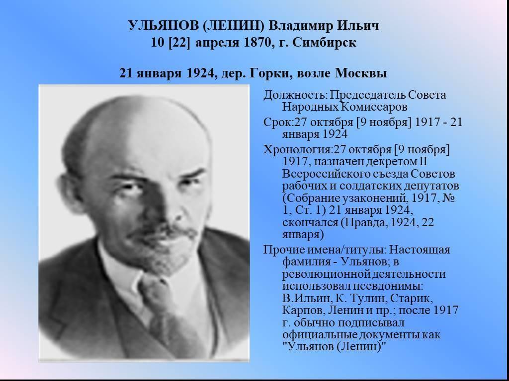 Владимир ильич ленин (ульянов): биография и годы жизни, важные даты и результаты правления