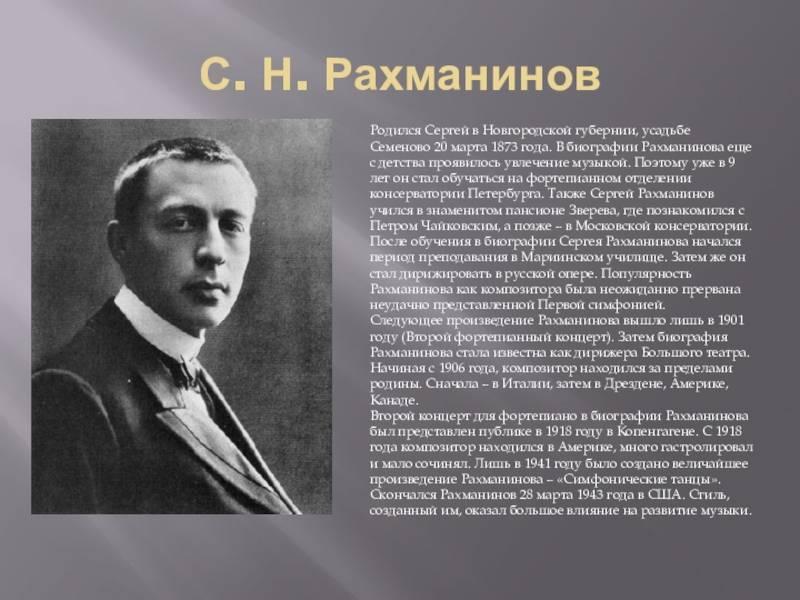Рахманиновсергейвасильевич