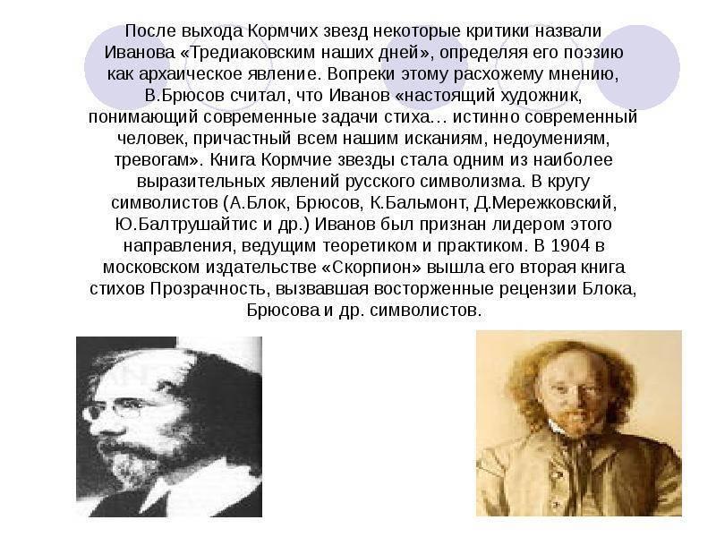 Вячеслав иванович иванов — краткая биография | краткие биографии