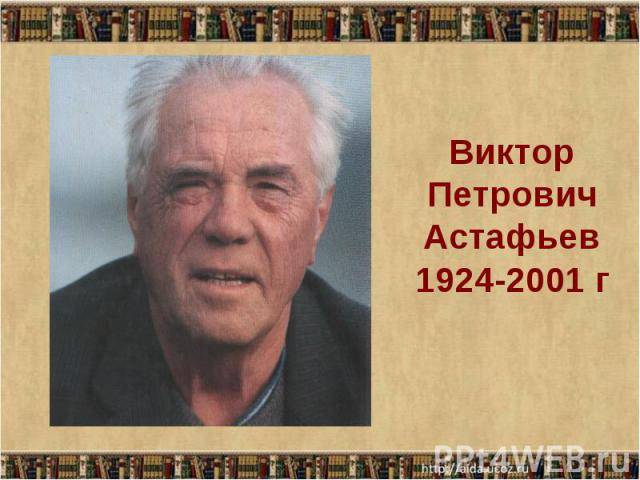 Астафьев, виктор петрович — википедия