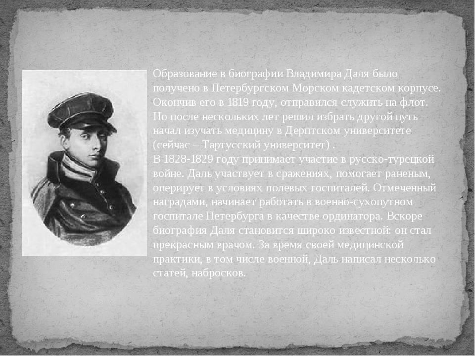 Даль орлов - биография, информация, личная жизнь, фото