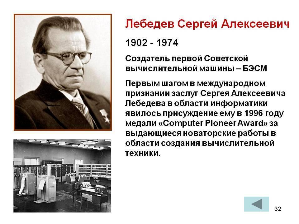 Биография Сергея Лебедева