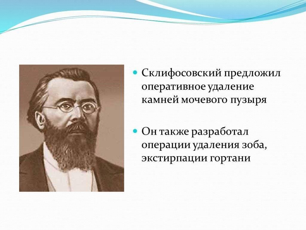 Склифосовский, николай васильевич - вики