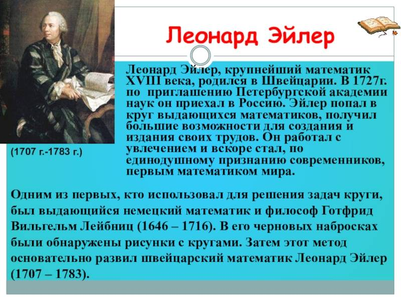 Леонард эйлер — биография, открытия | исторический документ