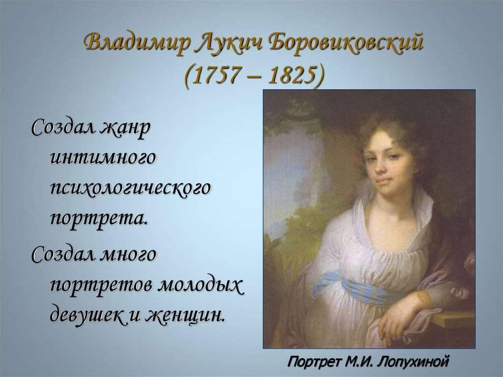 В. л. боровиковский, художник: картины, биография