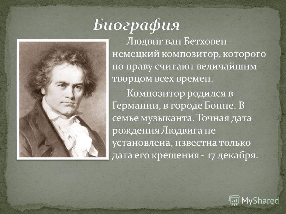 Интересные факты из жизни бетховена, кратко для детей о творчестве композитора