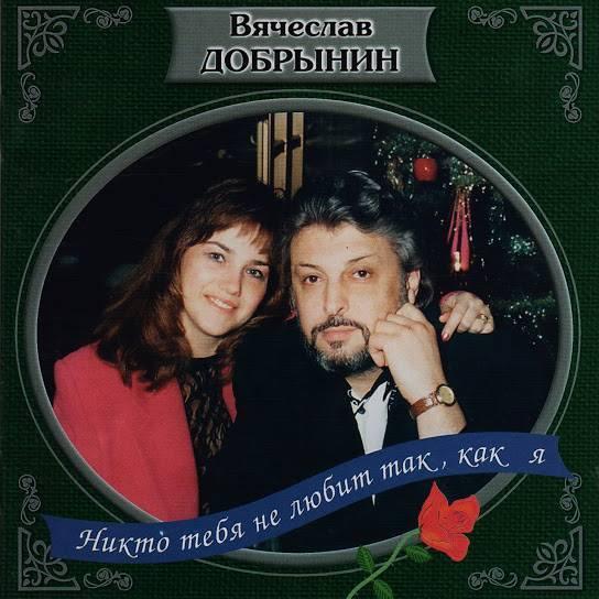 Вячеслав добрынин: биография, личная жизнь, семья, жена, дети — фото