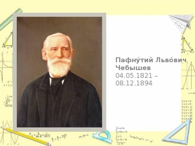 Пафнутий львович чебышёв / math4school.ru