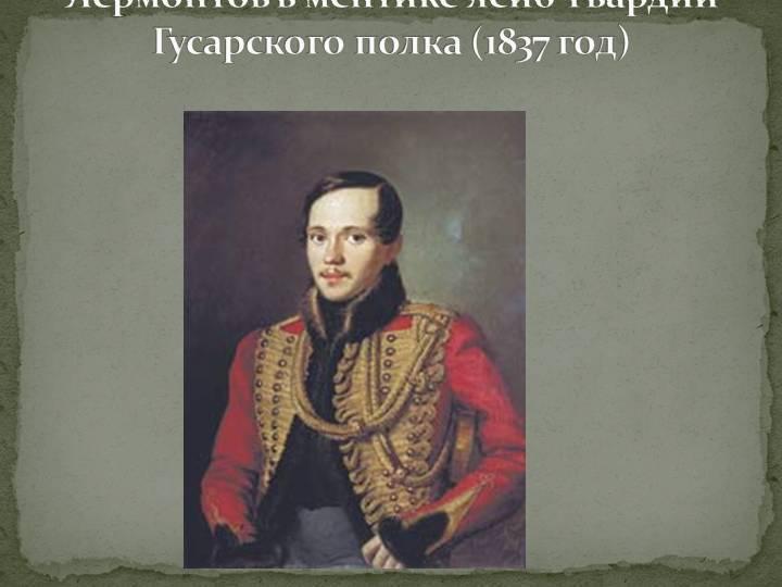 Михаил лермонтов: краткая биография, факты, видео