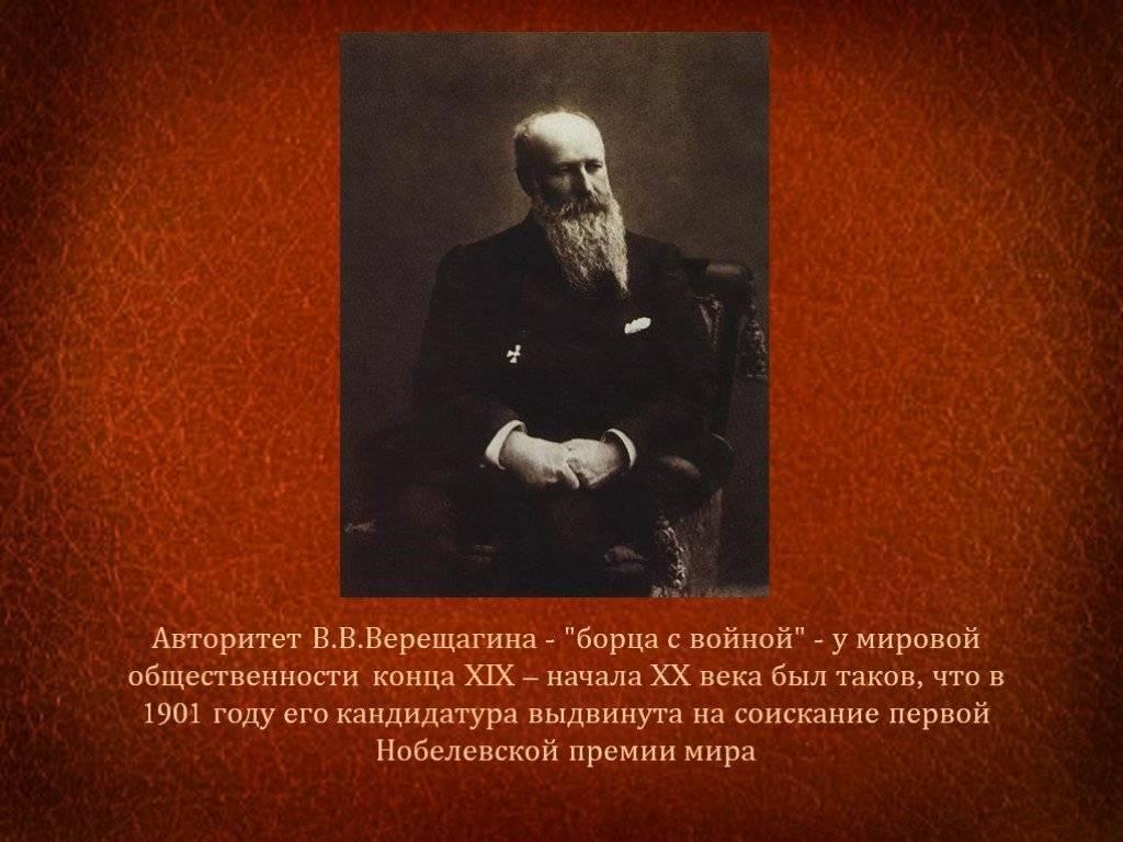 Василий верещагин: жизнь и творчество