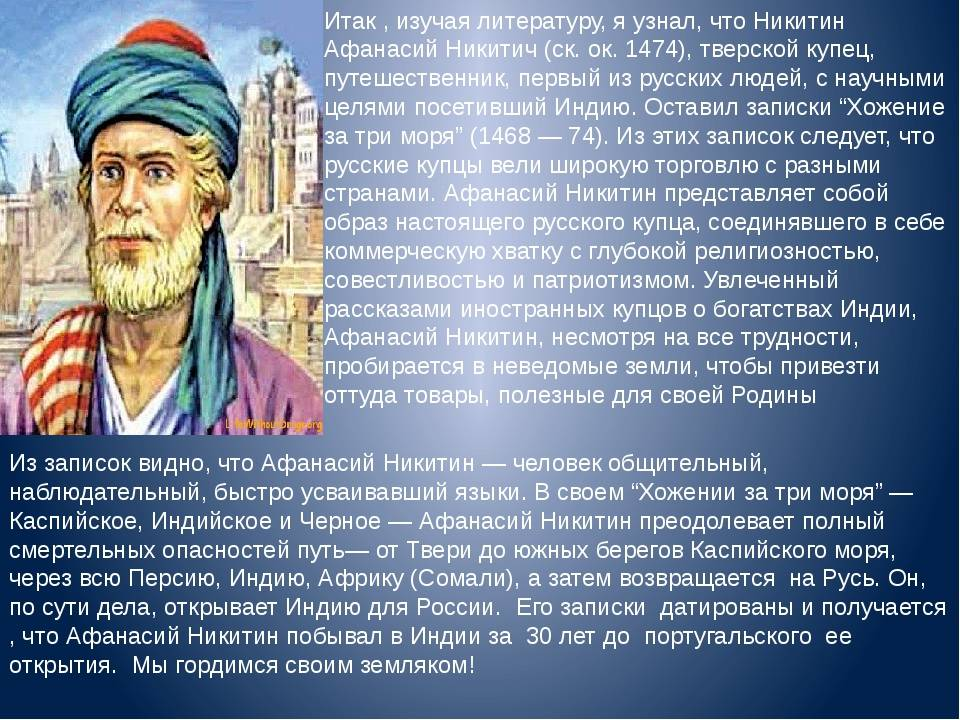 Афанасий никитин — википедия. что такое афанасий никитин