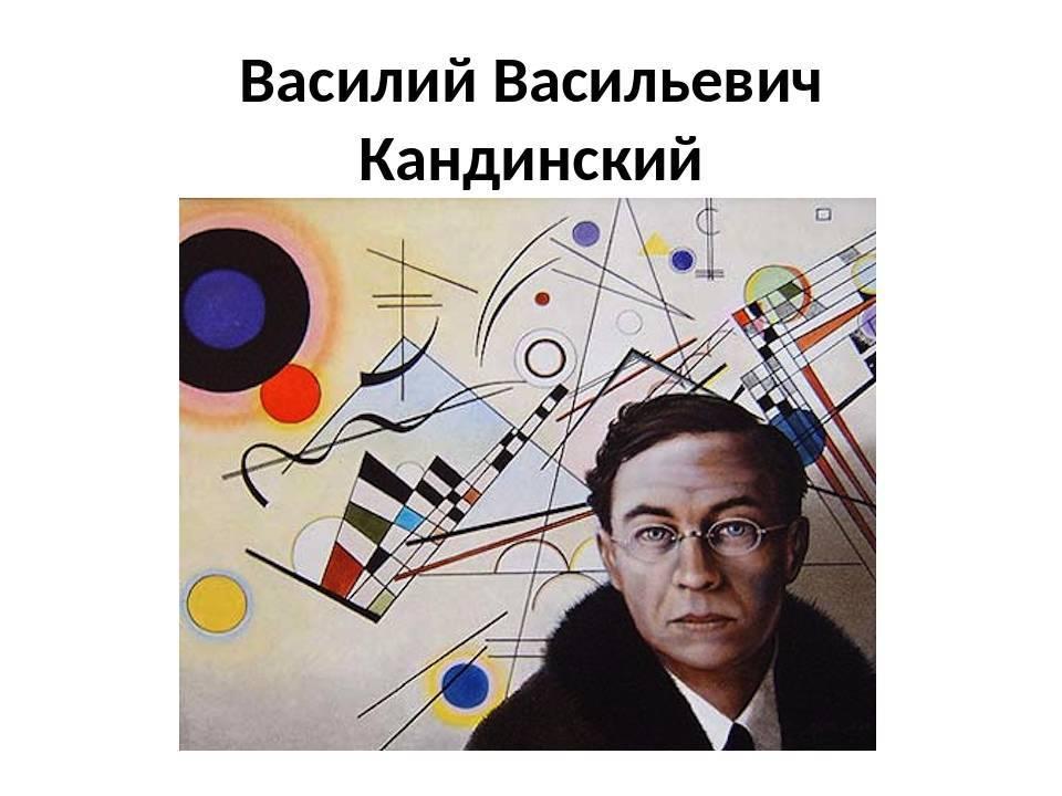 Василий кандинский — гражданин трех государств у истоков абстракционизма