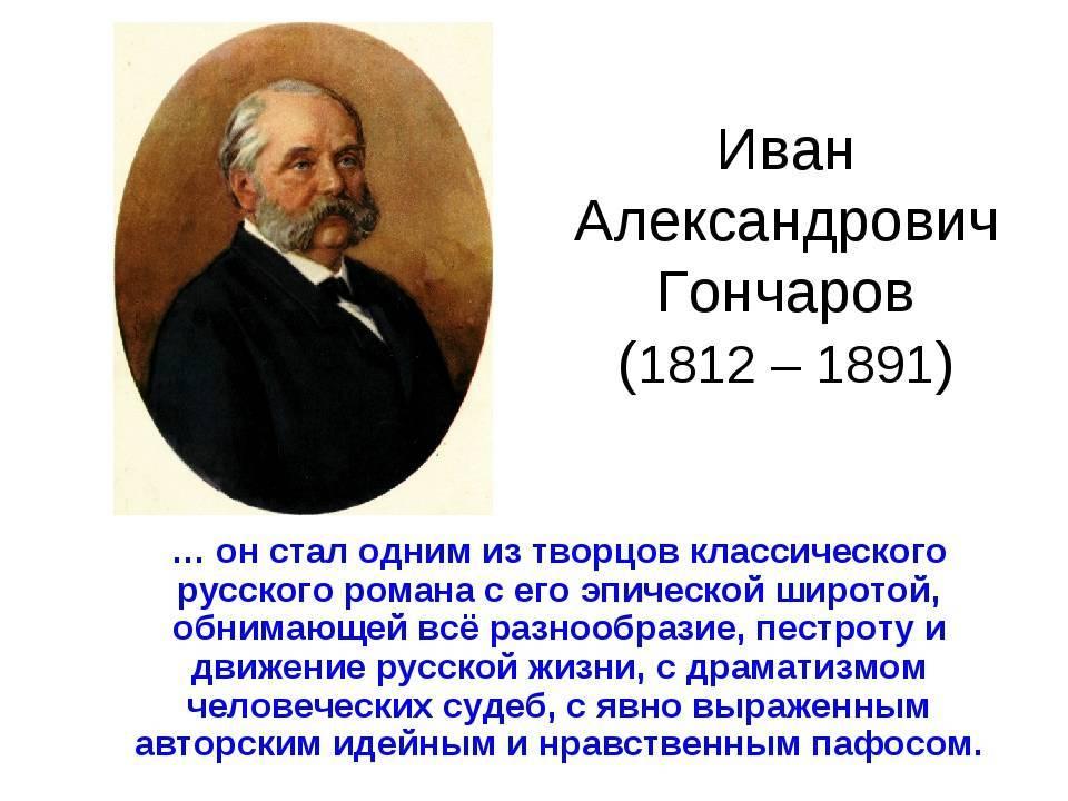 Биография ивана гончарова - биография, интересные факты, достижения