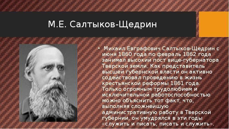 Салтыков-щедринмихаилевграфович