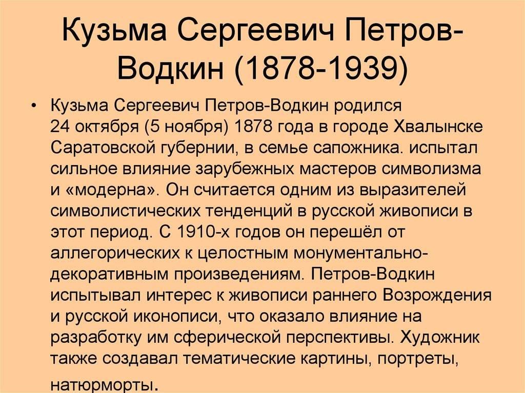 Кузьма сергеевич петров-водкин — биография живописца