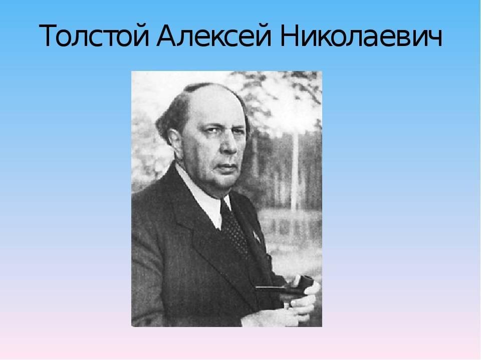 Биография толстого алексея константиновича – кратко, самое главное