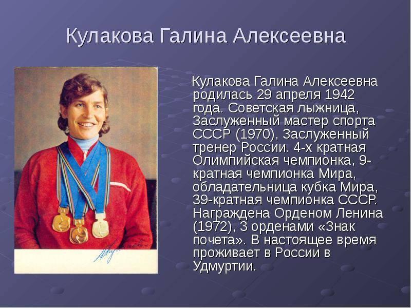 Выдающиеся спортсмены ссср и россии, биография, достижения