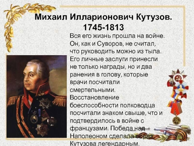 «самый результативный полководец своего времени»: как михаил кутузов изменил мировую историю