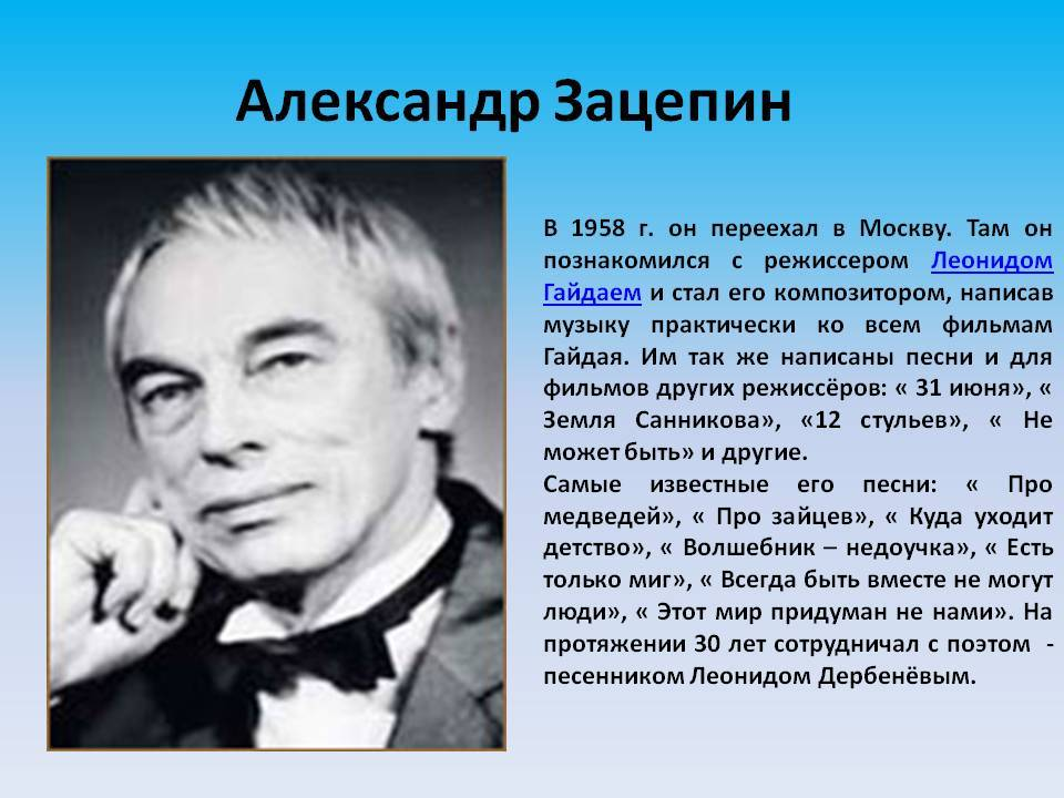 Биография Александра Зацепина