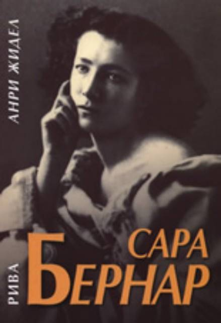 Сара бернар биография - fancy journal
