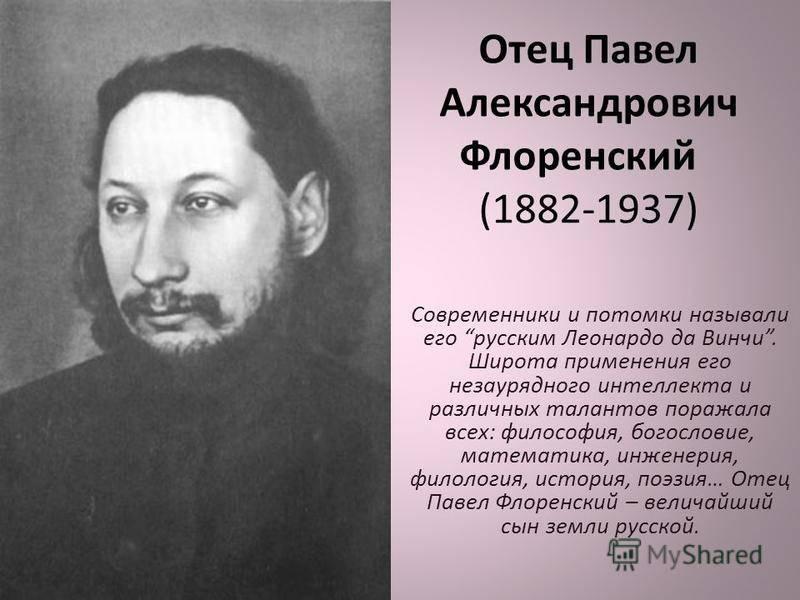 Флоренский павел александрович. сергиев посад