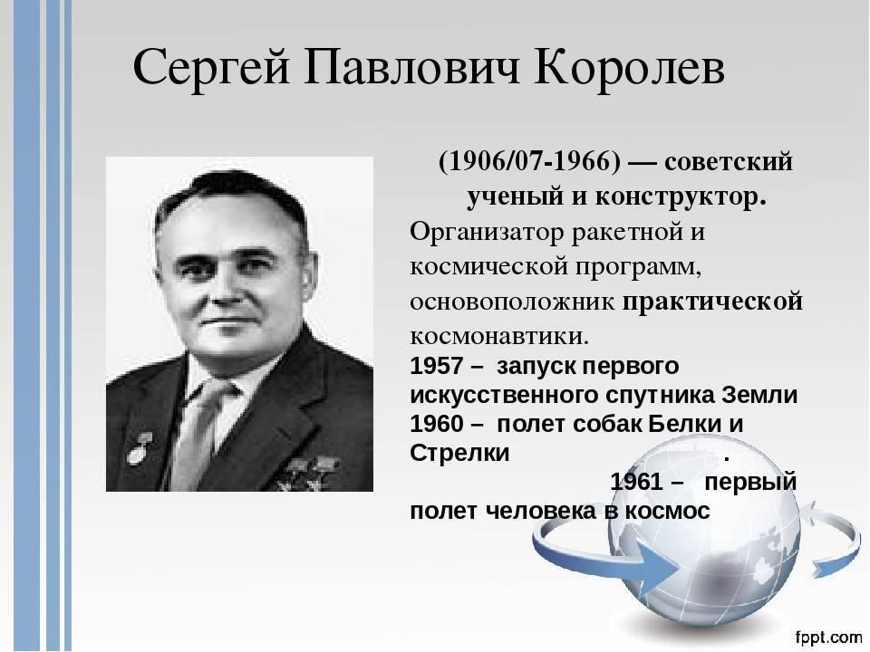 Сергей королёв. биография, достижения, личная жизнь. - биография - наука просто