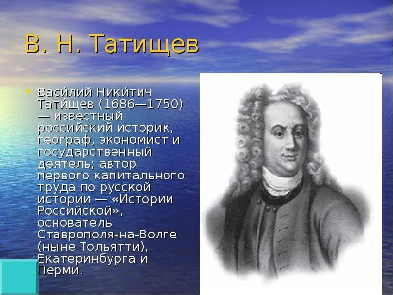 Василий никитич татищев(29 апреля 1686 — 26 июля 1750)