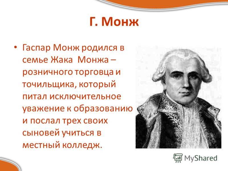 Монж г. - вики