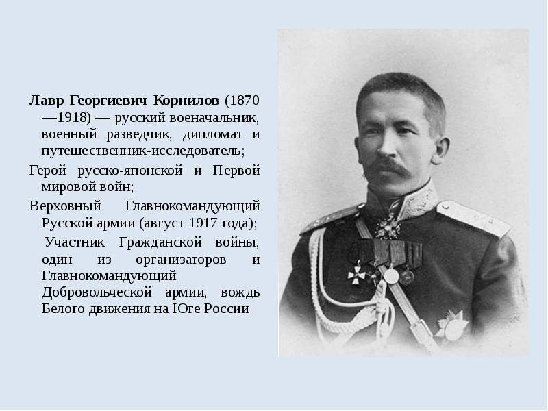 Биография лавра корнилова кратко (жизнь и творчество)