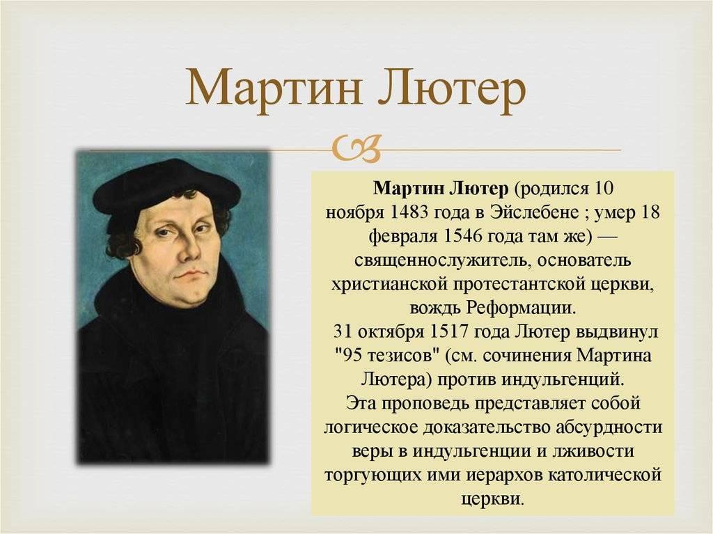 Мартин лютер. достижения и вклады.   внеклассный час