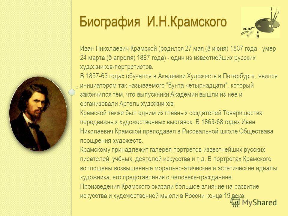 Товарищество передвижных художественных выставок :: книги :: т.и. курочкина. «иван николаевич крамской» :: иван николаевич крамской