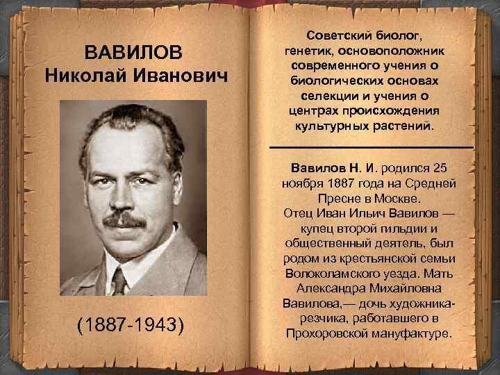 Краткая биография вавилова николая ивановича   краткие биографии