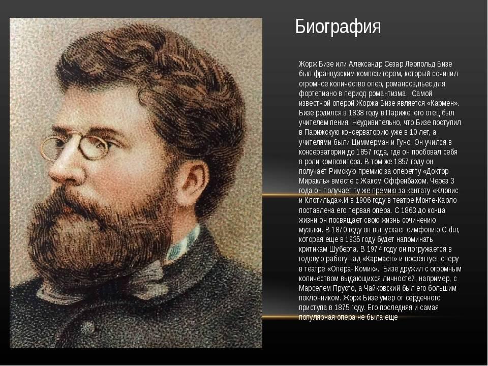 Биография жоржа бизе