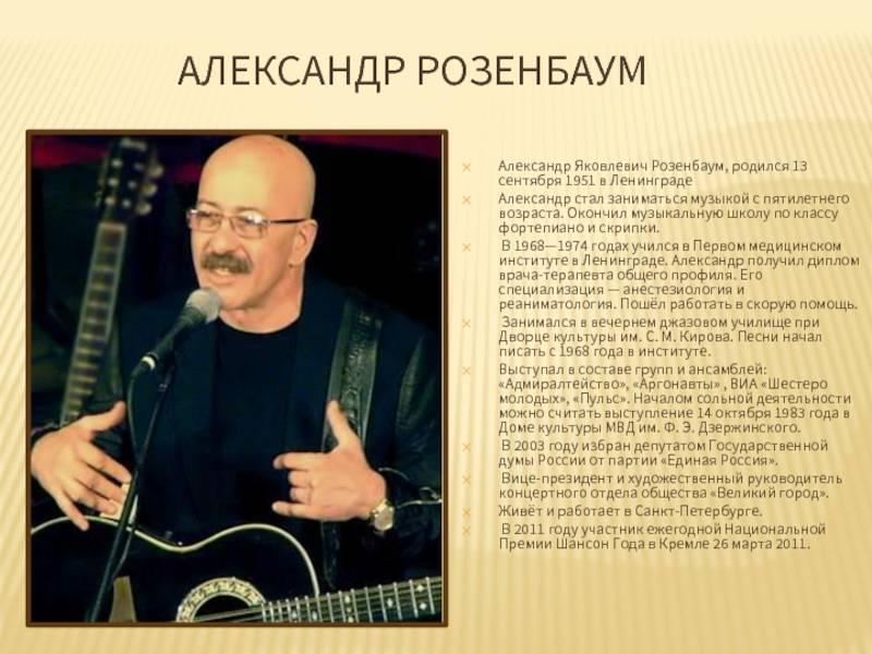 Фото и биография розенбаума александра