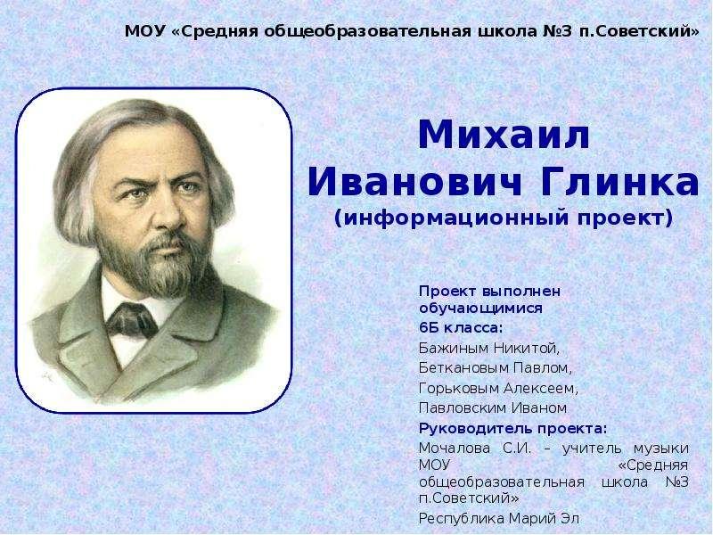 Краткое содержание биографии композитора михаила ивановича глинки