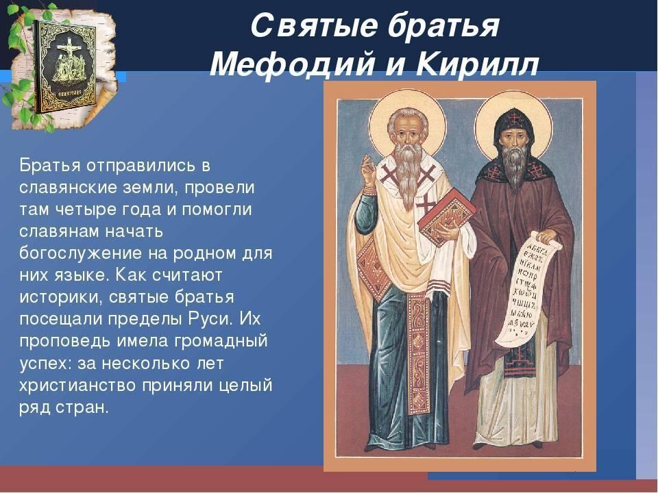 Кирилл и мефодий – биография, фото, личная жизнь, икона, азбука 2021 - 24сми