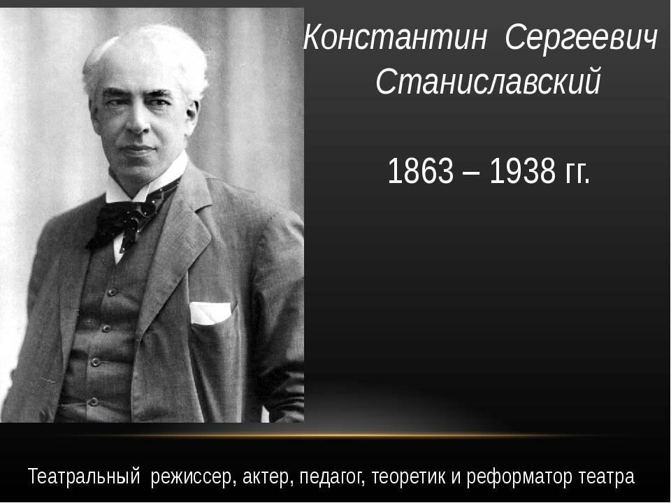 Станиславский, константин сергеевич — википедия