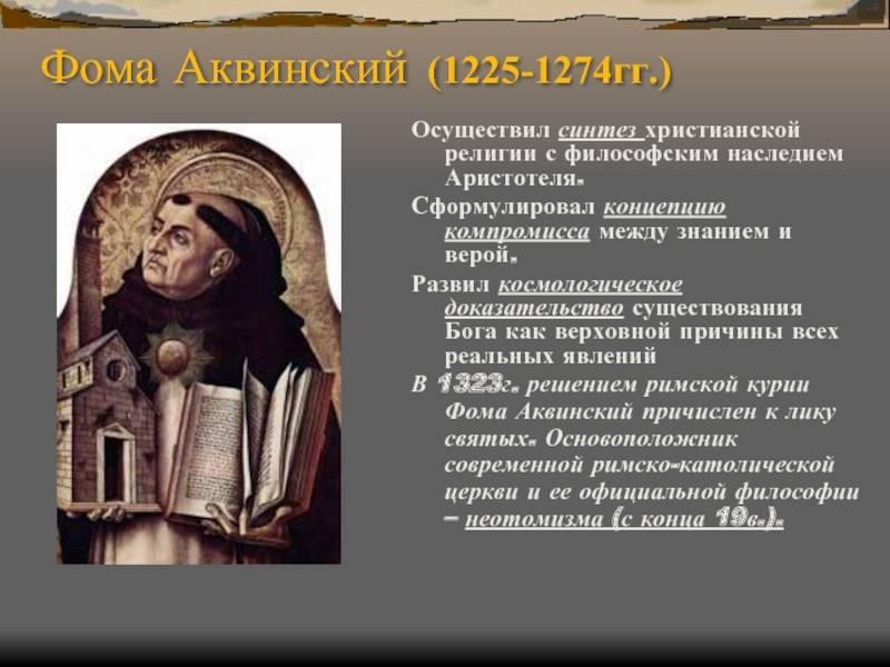 Фома аквинский: вера и знание