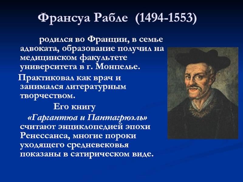 Рабле франсуа - биография, новости, фото, дата рождения, пресс-досье. персоналии глобалмск.ру.