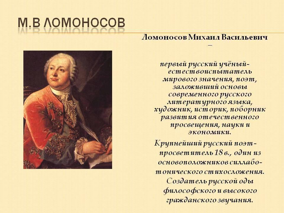 Биография михаила васильевича ломоносова